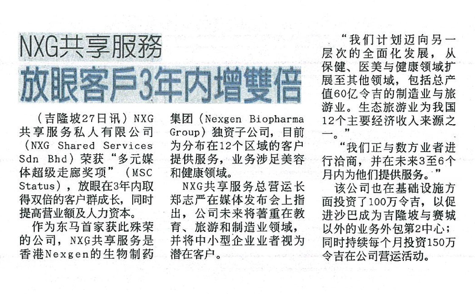 12-chinapress